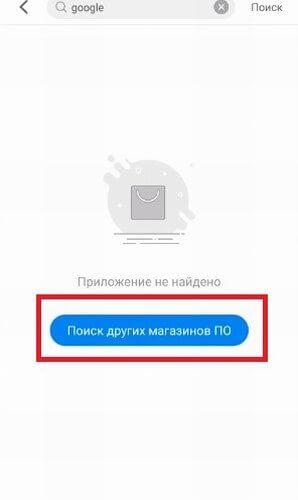 Как поставить сервисы Google Play на Мейзу через APK-файл