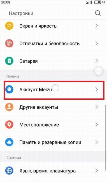 Как зарегистрировать аккаунт flyme на meizu