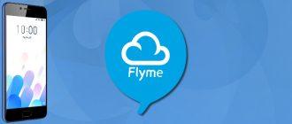 Как создать аккаунт Флайм на Мейзу