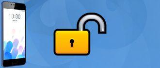 Как разблокировать телефон Meizu, если забыли пароль