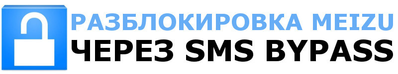 Как разблокировать Meizu с помощью приложения SMS Bypass