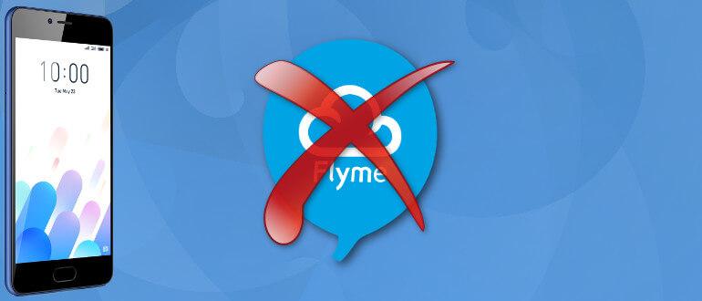 Как удалить Flyme аккаунт на Meizu смартфоне