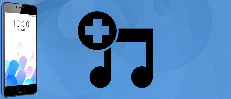 Как установить мелодию на звонок на Meizu