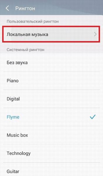 Как установить мелодию на звонок на Мейзу