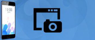 Как сделать скриншот на телефоне Meizu