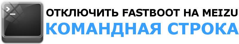 Как выйти из режима Fastboot Mode на Мейзу через ПК