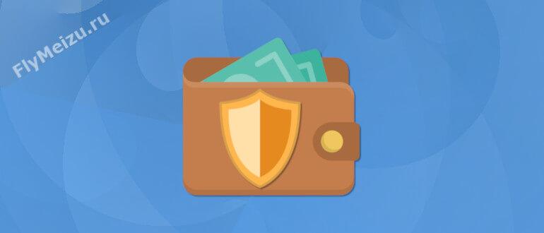 Как отключить защиту платежей Flyme на Meizu