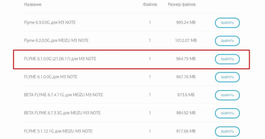 Как обновить Meizu до Flyme 6