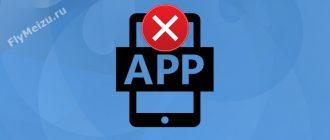 Как закрыть открытые приложения на Meizu