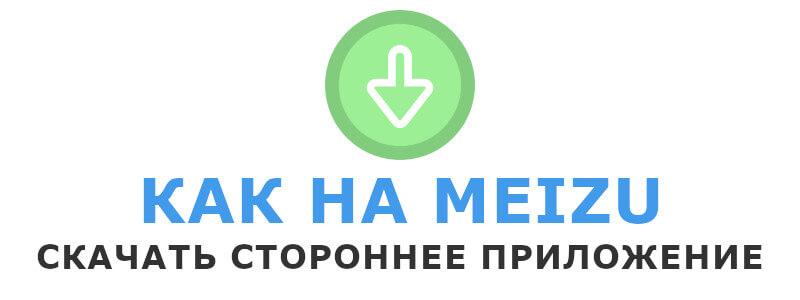 Как скачать стороннее приложение на Meizu