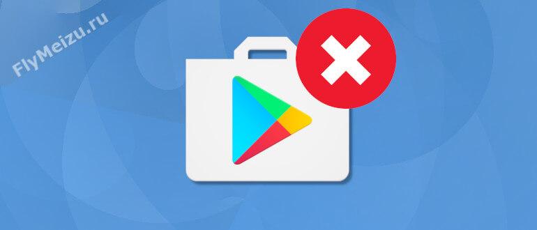 Как удалить сервисы Google Play на Meizu