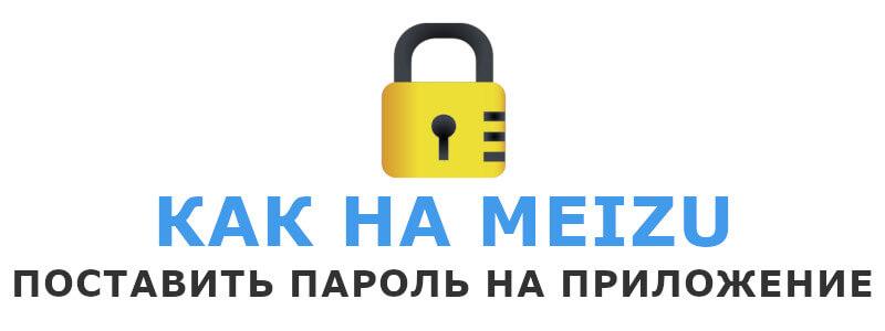 Как поставить пароль на приложение на Meizu