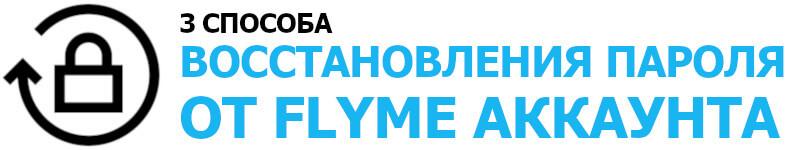 Как восстановить пароль Flyme аккаунта на телефоне