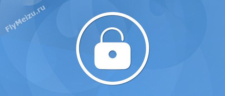 Как восстановить пароль от аккаунта Flyme на Meizu