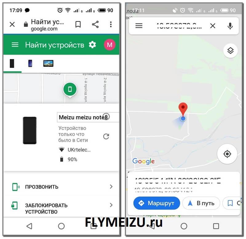 Поиск потерянного смартфона Мейзу через Google аккаунт