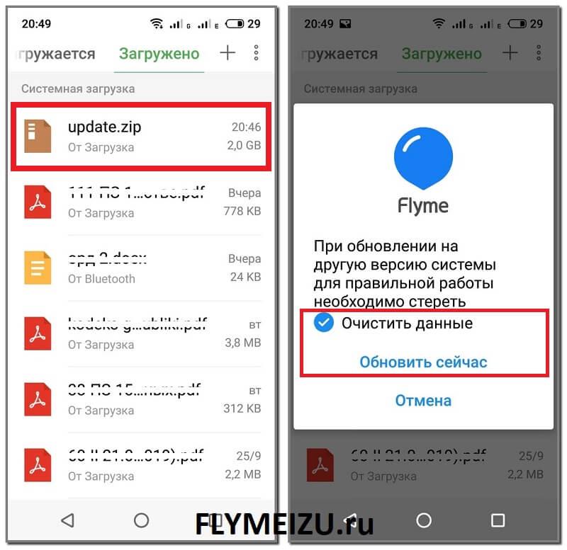 Как обновить телефон Meizu до Flyme 7