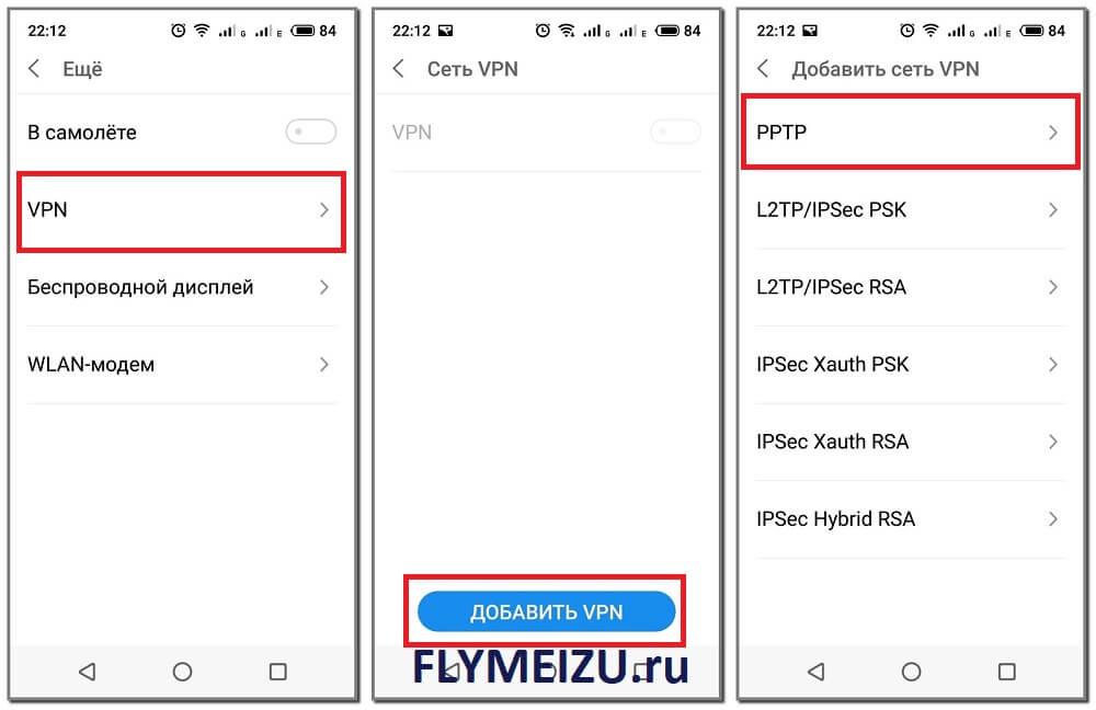 Как настроить VPN на Meizu через настройки