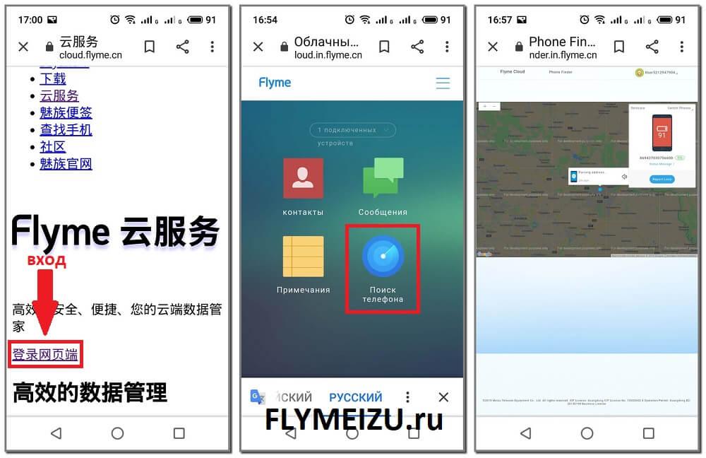 Поиск телефона Meizu через Flyme аккаунт