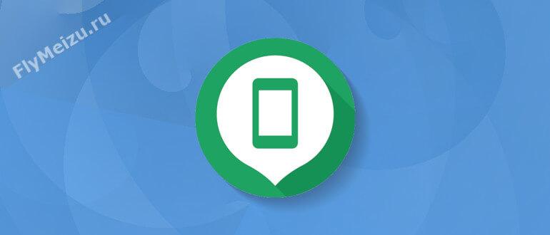 Как найти потерянный телефон Meizu