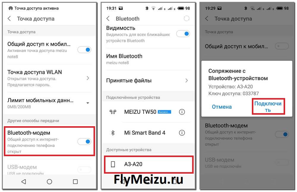 Раздать интернет на Meizu через Bluetooth