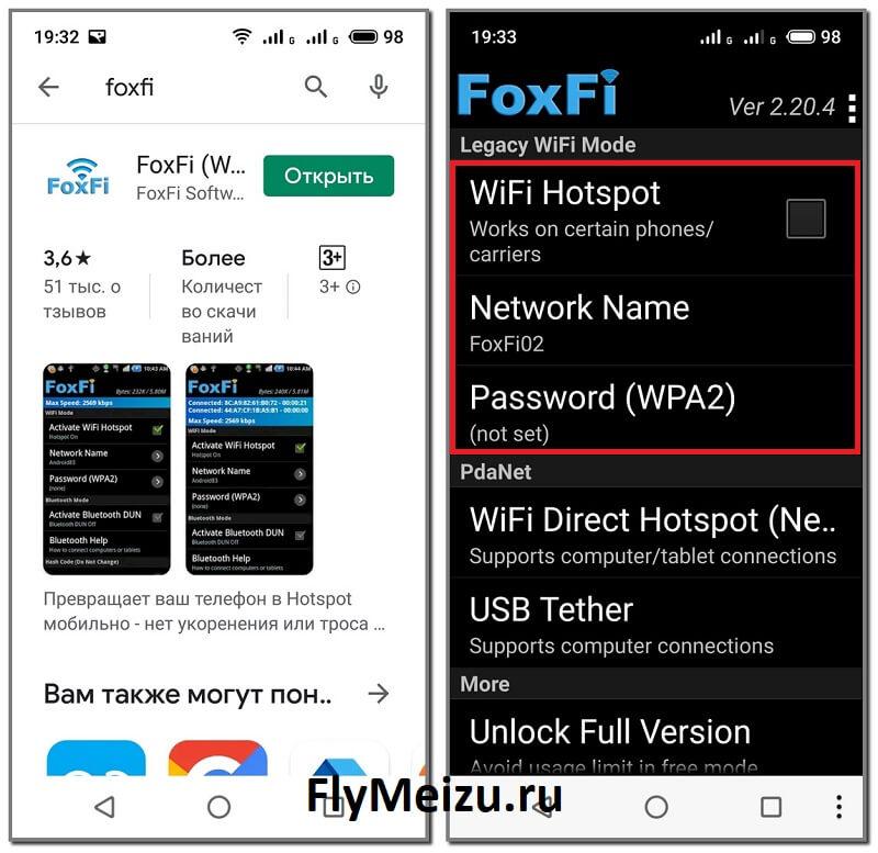 Настройка приложения FoxFi