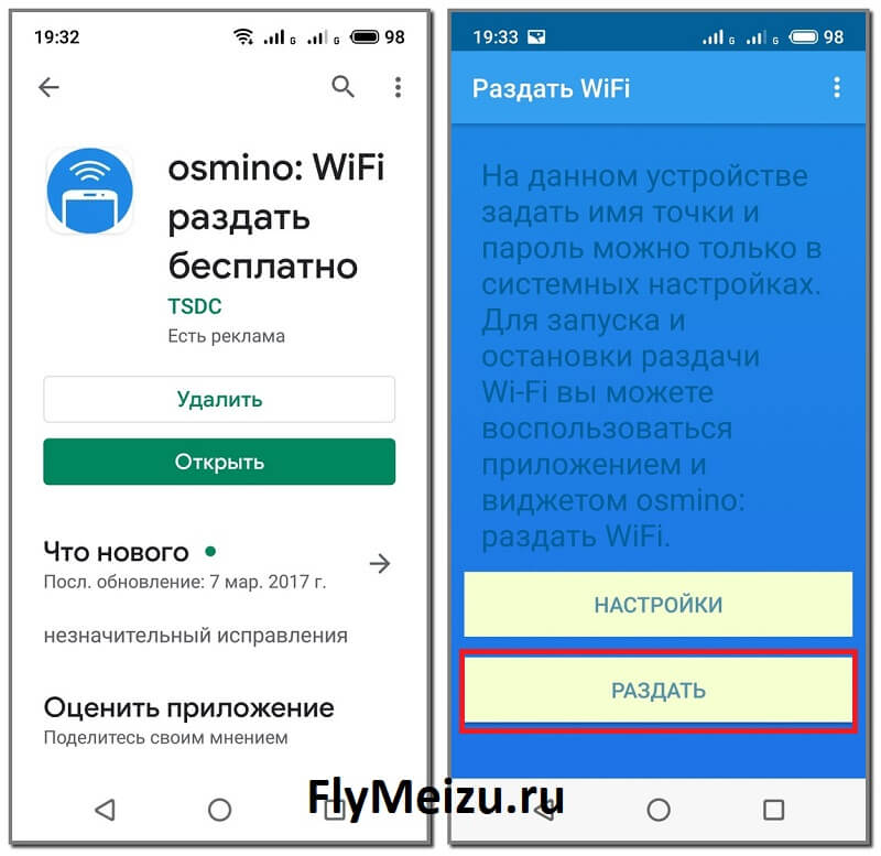 Настройка приложения Osmino