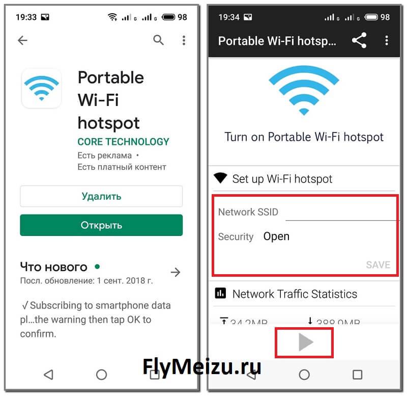 Настройка приложения Portable Wi-Fi hotspot