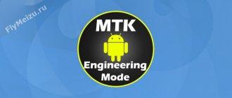 Инженерное меню в телефоне Meizu