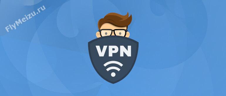 Как настроить VPN на Meizu