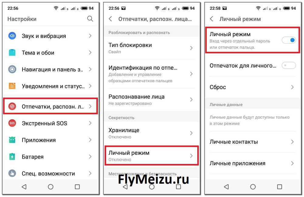 Как скрыть файлы на телефоне Meizu