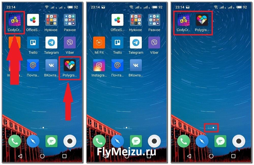 Как скрыть приложения на телефоне Meizu