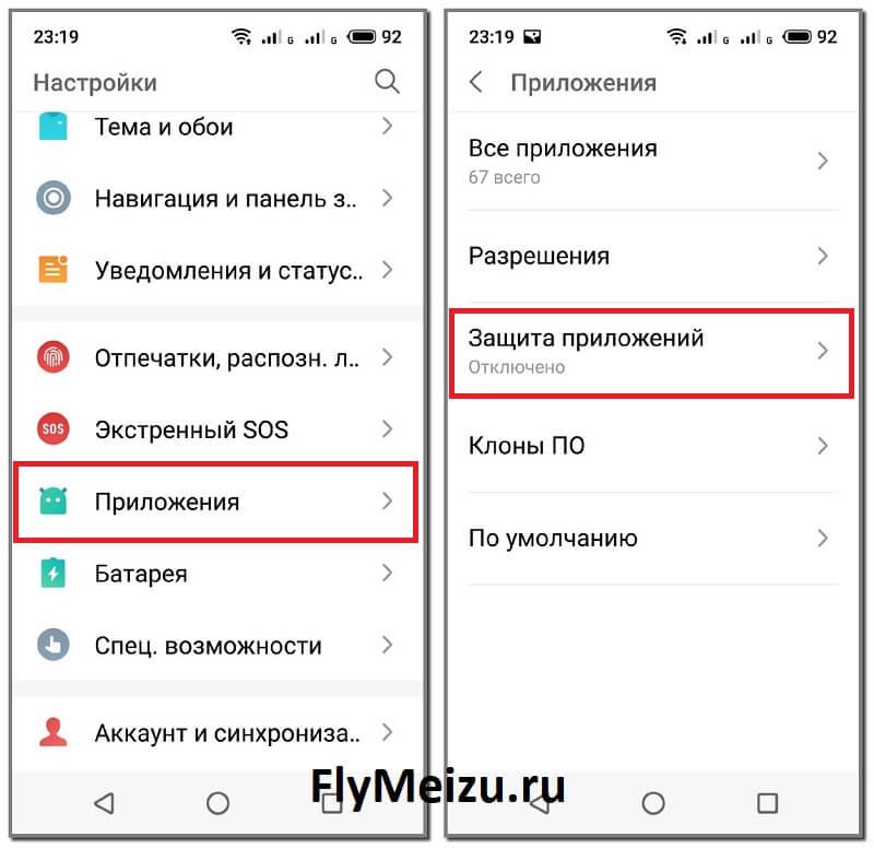 Как поставить пароль на приложение Мейзу