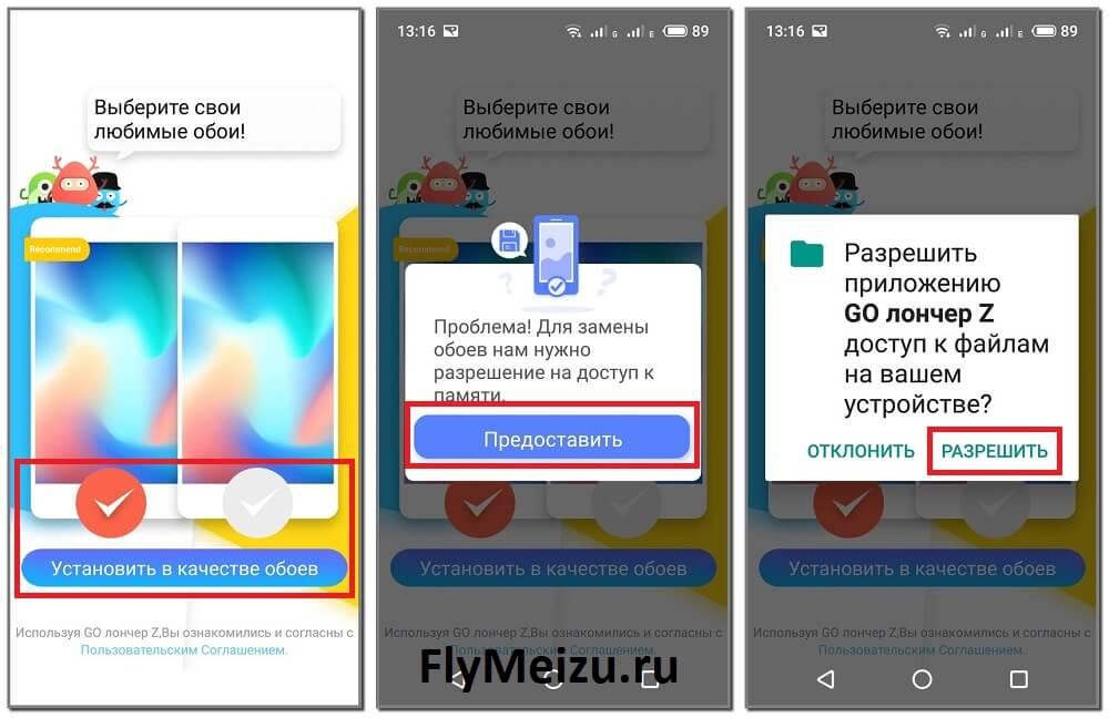 Как установить чистый Андроид на Мейзу