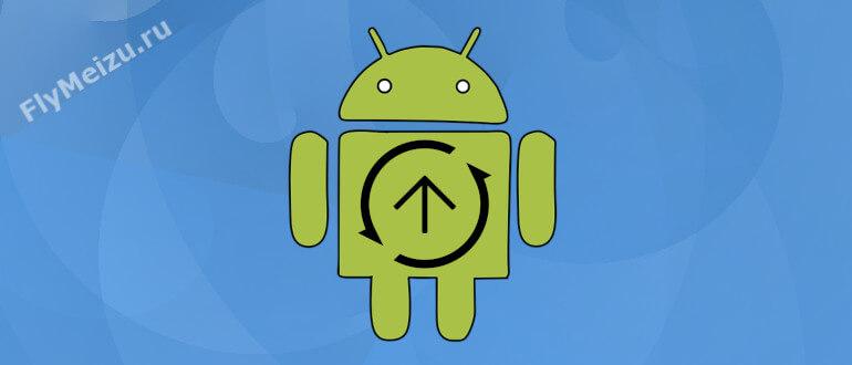 Как обновить Android на Meizu
