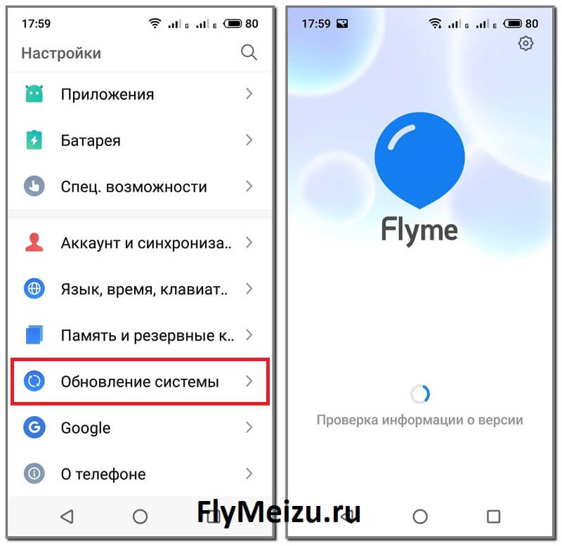 Как проверить обновление Flyme на Meizu
