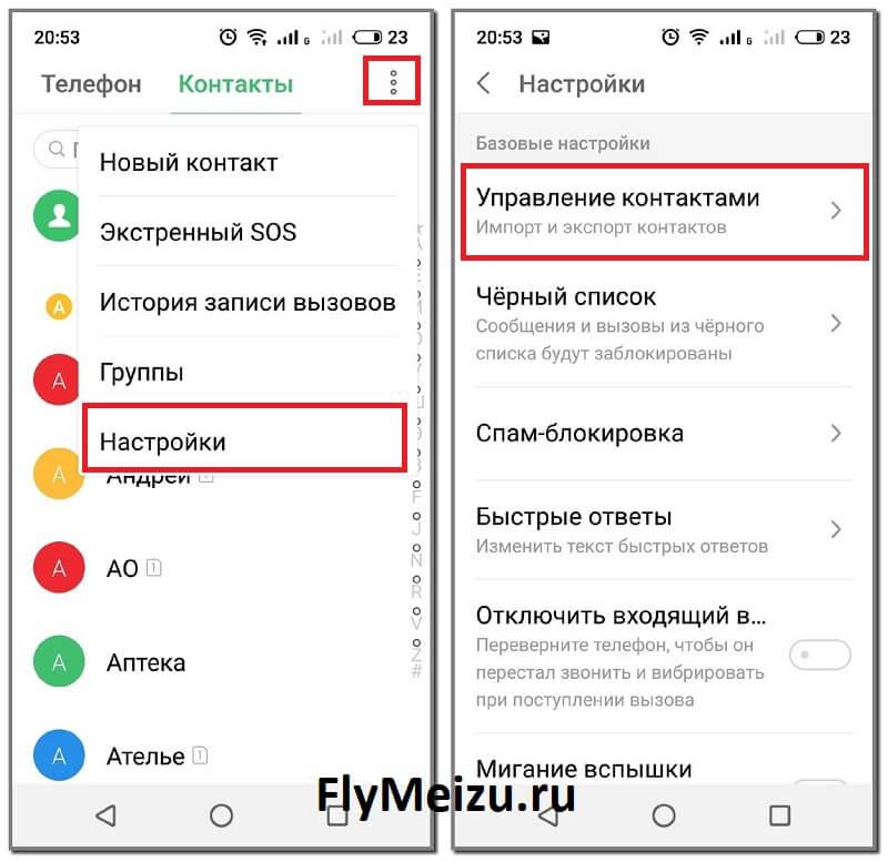Как перенести контакты с телефона Meizu на SIM-карту