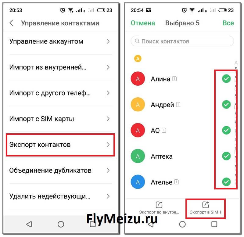 Как перенести контакты с телефона Meizu