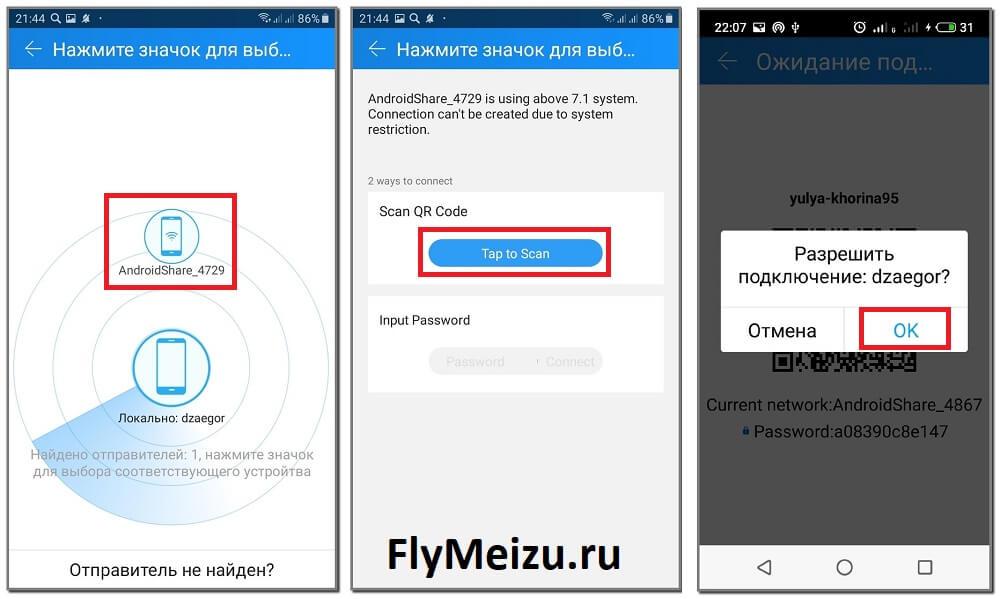 Перенос контактов с Мейзу на другой телефон Android