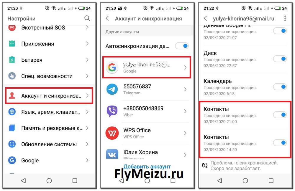 Перенос контактов на Meizu с Google-аккаунта