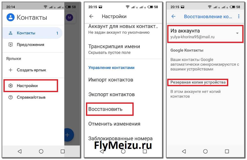 Восстановление контакта с помощью сервиса Google Контакты