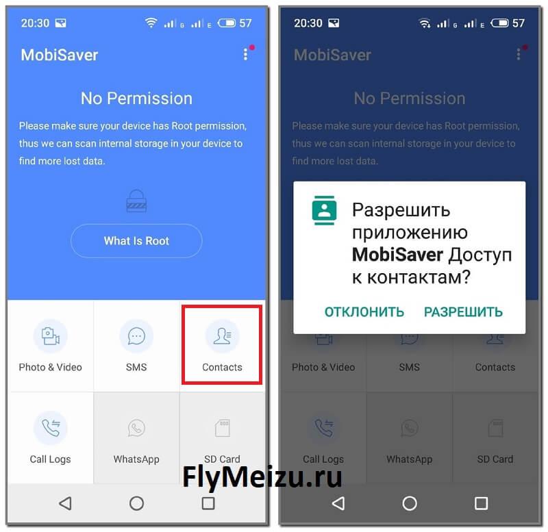 Приложение MobiSaver для работы с контактами телефона Мейзу